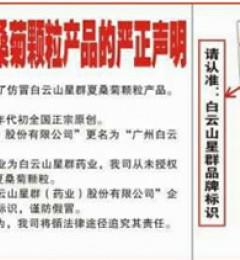 白云山星群:警惕山寨产品的混淆,购买时须认准正宗夏桑菊
