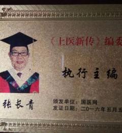 中国名老中医张长青科技创新小传