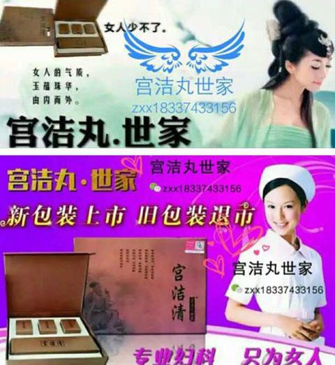 妇科排毒产品那种最好?宫洁世家怎么样?