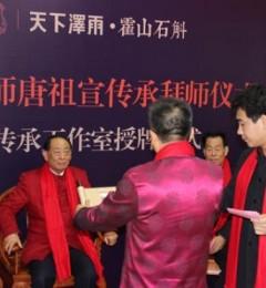 国医大师唐祖宣传承工作室在北京天下泽雨正式成立