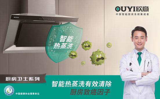 有效抑制厨房致癌物,欧意热蒸洗誓做厨房健康卫士