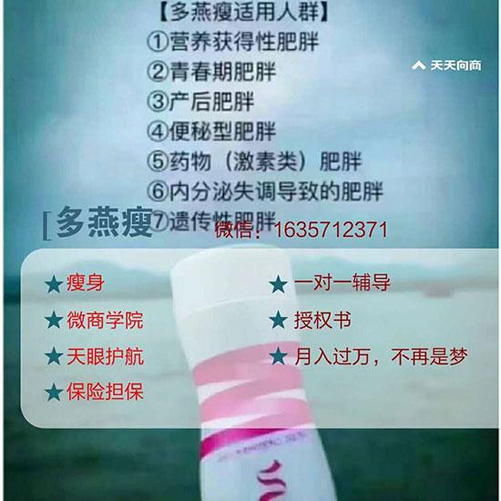 多燕瘦贵不贵?哪里有正品?多燕瘦全国官方招商刘青青