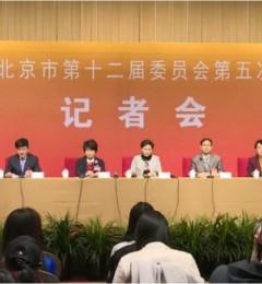 医养结合养老北京市政协委员董瑞答记者问答