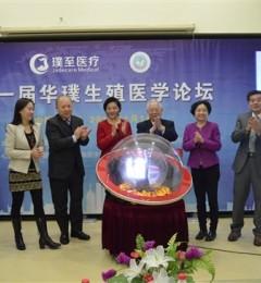 中国首家生殖医学医生集团宣告成立