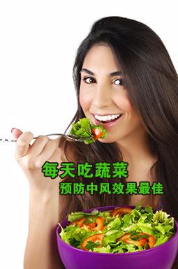每天吃蔬菜预防中风效果最佳