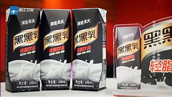 """全体导师青睐的""""团宠""""黑黑乳,为国内首款主打""""轻脂""""概念的植物蛋白饮品。"""