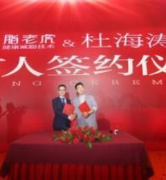 脂老虎健康减脂技术打造中国品牌