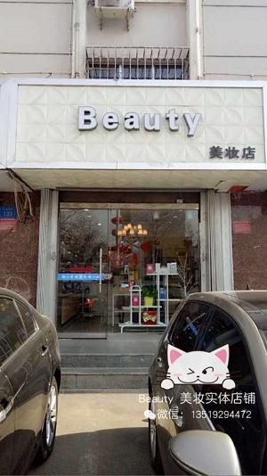 一家正品韩妆店简介,快来了解beauty韩国日本高端护肤品