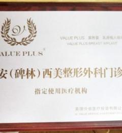 """西安(碑林)西美整形美容医院携手Value plus""""英各曼""""实现完美隆胸"""