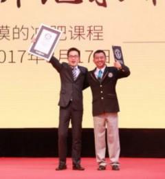 百e国际成功挑战吉尼斯世界纪录™称号