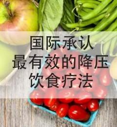 国际权威公认饮食疗法降压最有效