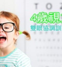 儿童复合式视觉功能训练 让高度散光患儿摘掉眼镜