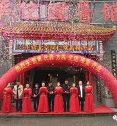 全国首家黄氏膏方养生馆盛大开业