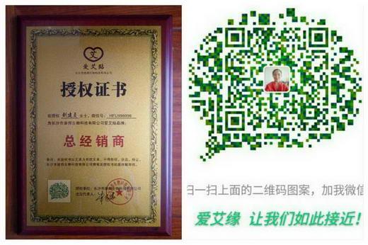 爱艾灸是长沙康邦生物科技有限公司出品的一款艾帖