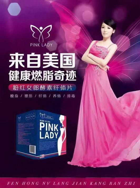 粉红女郎酵素瘦是纯中药成分吗?真的安全瘦身不反弹吗?