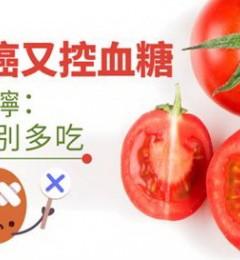 番茄抗氧化 改善心血管疾病 吃对更健康