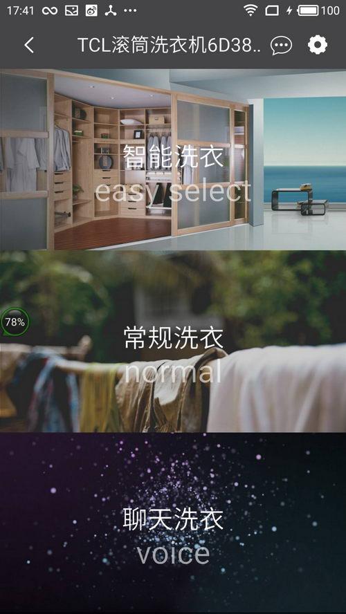 TCL智能冰箱洗衣机全球发布