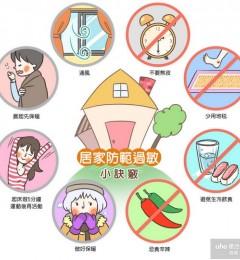 居家生活防范过敏性鼻炎的诀窍!