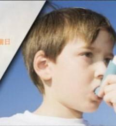 世界防治哮喘日:控制儿童哮喘,屏风在行动