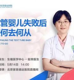 北京家恩德运医院:有家有恩・为爱而生  母亲节,愿你被温柔对待
