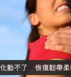 肩膀长期疼痛易钙化 接受物理治疗效果好