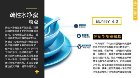 有只兔子:免洗洁精餐具问世谁在笑谁会哭?