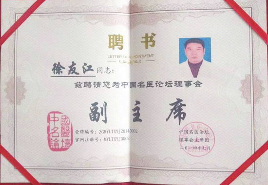 徐友江 用一个银针叙述着中医的传奇