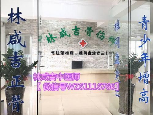 骨伤科林咸吉中医师专治颈椎病、椎间盘突出