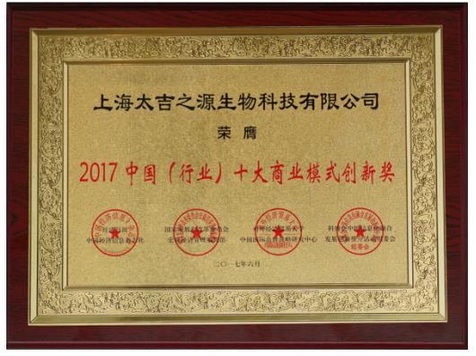 中国・上海太吉之源白领营养健康计划7月8日震撼来袭