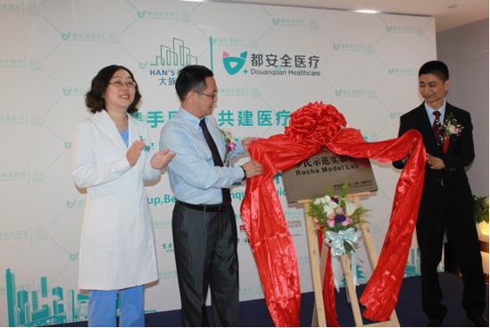 """大族控股北京都安全医疗诊所正式开业---帝都医疗界的""""小而美"""""""