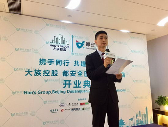 大族控股北京都安全医疗诊所正式开业