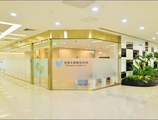"""都安全医疗北京诊所不仅线下""""连接""""了多家战略合作机构"""
