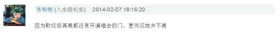 35岁王心凌演唱会装嗲扮嫩 网友不买账吐槽辣眼睛