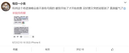 王心凌演唱会门票遭贱卖,10元一张成笑柄惹怒粉丝