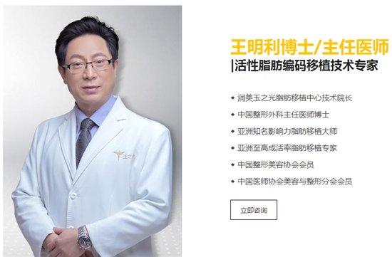 王明利博士:想要拥有蜜桃臀做自体脂肪丰臀!