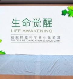 """""""生命觉醒""""细胞排毒科学养生体验营上海站盛大启动"""