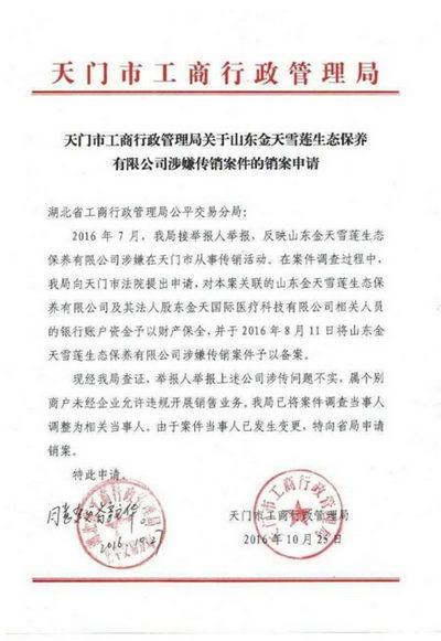 关于金天国际湖北天门涉传 被查的虚假报道的公开声明