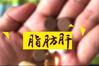多烯磷脂酰胆碱胶囊助力我们轻松应对脂肪肝