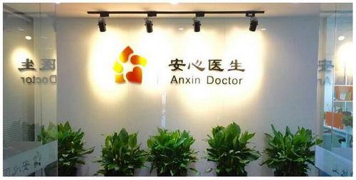 落地30家诊所!安心医生携手网红院长段涛团队,欲做妇儿健康领域
