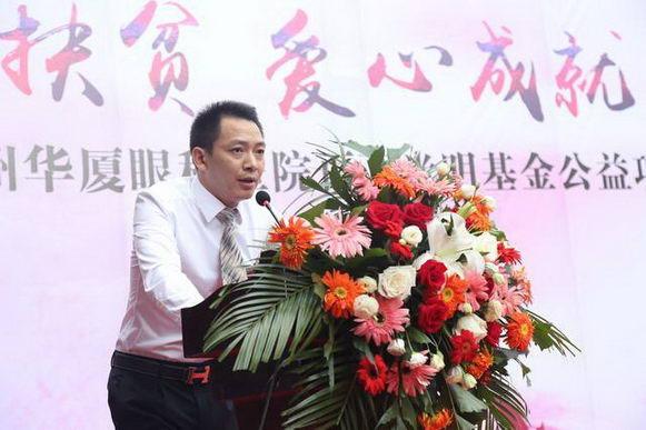 荆州华厦眼科医院总经理张艺荣