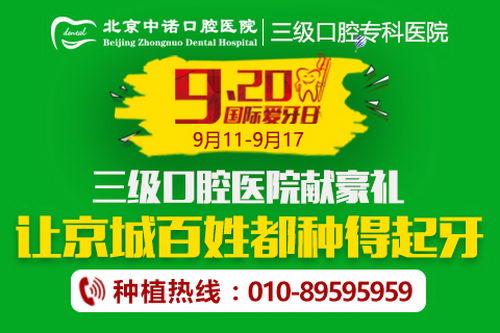 """北京牙齿缺失怎么办?""""让京城中老年人种好牙""""公益活动如何参与"""