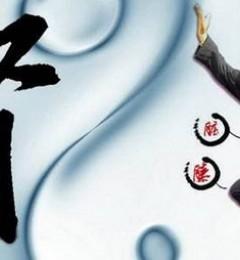 正威中医门诊部:补肾需分阴阳