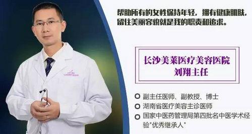 长沙美莱整形医院刘翔博士讲述最美皮肤养成记