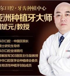 """""""亚洲种植牙大师""""刘斌元,如何重塑牙齿新生"""