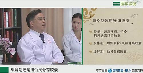 颈舒颗粒:怕冷型颈椎病首选药