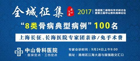 南通中山骨科医院:上海北京骨科专家团坐诊通知