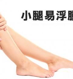 小腿易浮肿胀痛是什么原因导致的?
