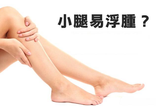 小腿易浮肿胀痛