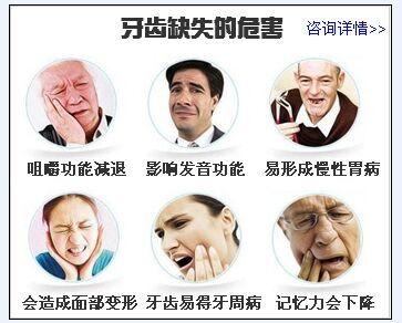 缺失牙齿的危害大吗?优伢仕口腔医生给您解答
