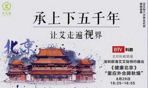 弘扬艾灸之美 艾艾贴携手《健康北京》传承中医养生文化